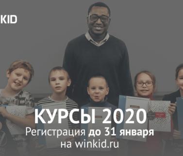 Курсы Winkid 2020