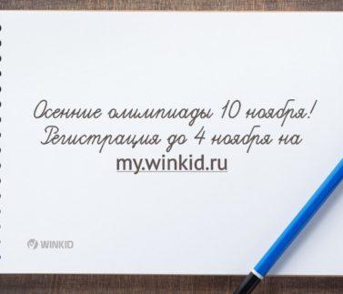 Осенние олимпиады Winkid