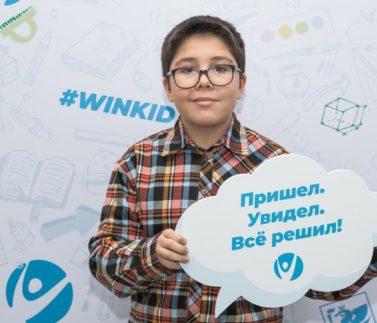 Стартовые олимпиады Winkid 2019