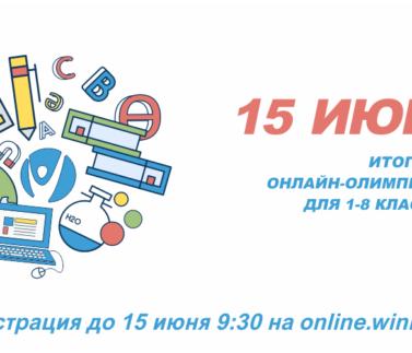Winkid Online 2020