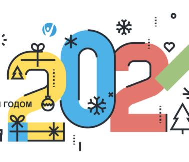 Winkid С Новым Годом 2021